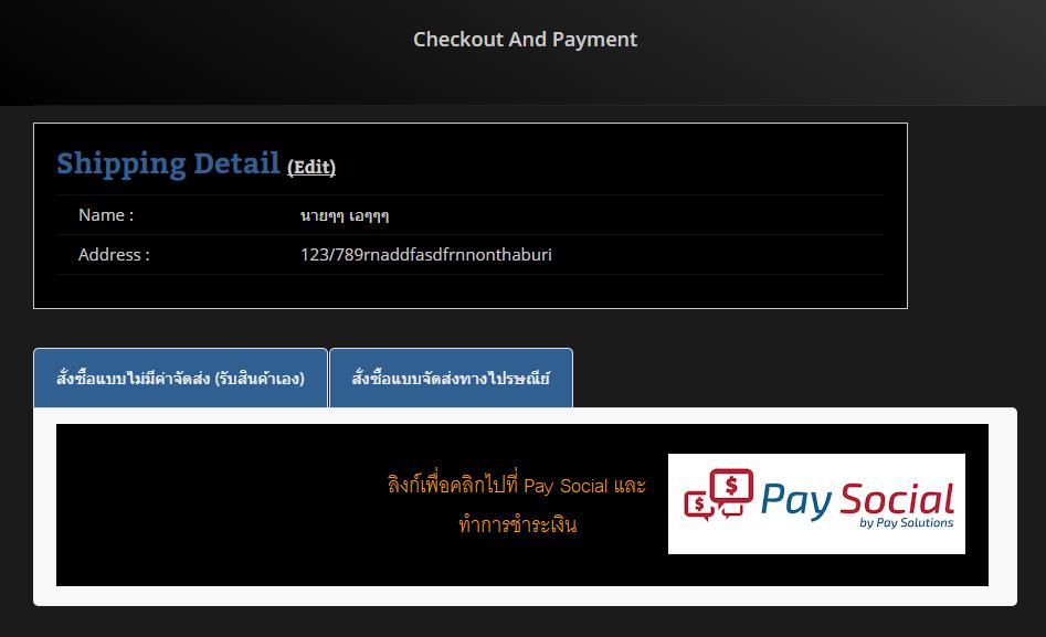 Wordpress Checkout Pay Social plugin