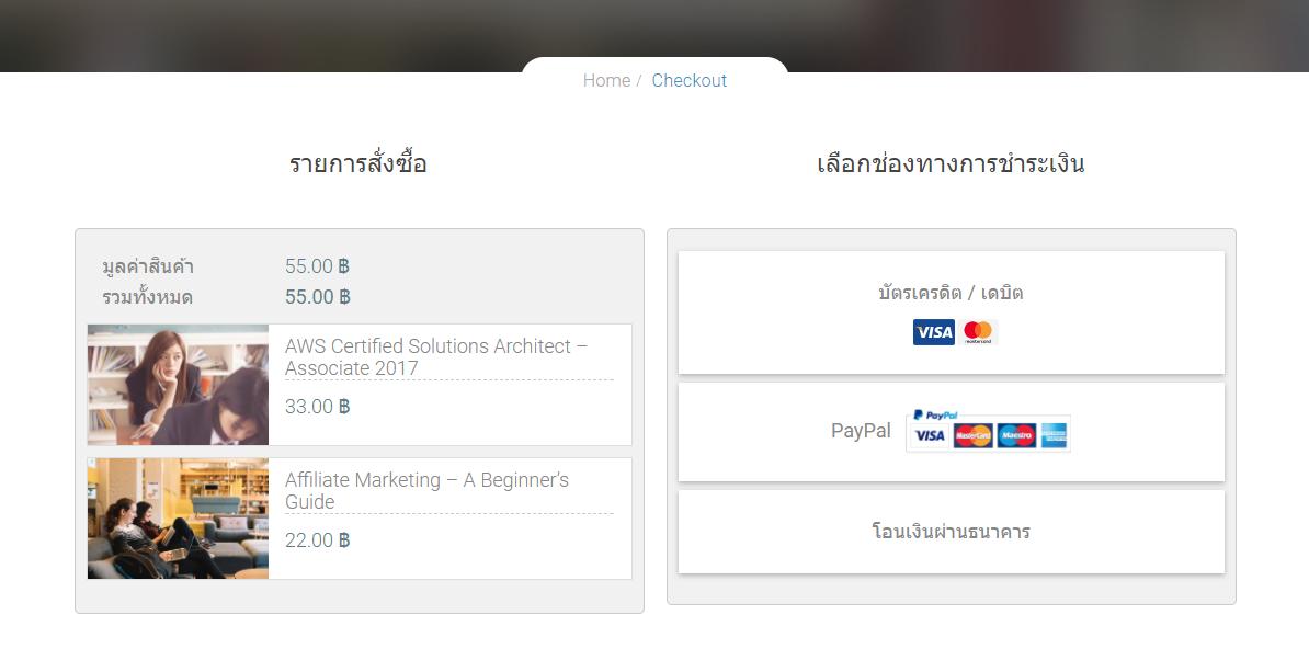 โมหน้า checkout ของ woocommerce ให้ใช้งานได้ง่ายและเหมาะสมสำหรับเว็บคอร์สสอนออนไลน์ด้วย LearnPress