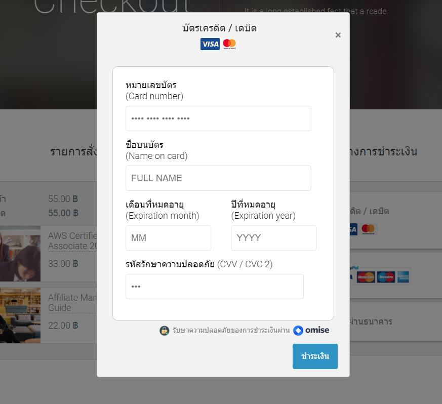โมปลั๊กอิน Omise Payment Gateway สำหรับ Woocommerce ให้แสดงผลแบบ Popup