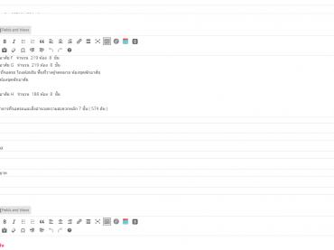 สร้าง page template เพื่อแสดงผลการ custom field จากปลั๊กอิน Toolset Type