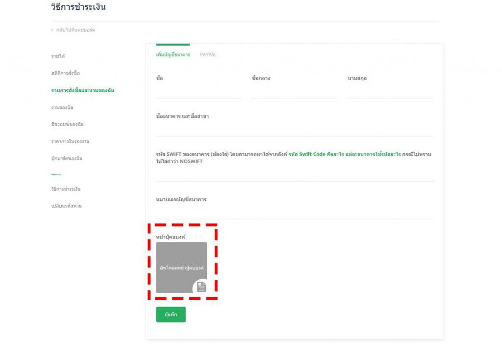 โมธีม MicrojobEngine ธีมสำหรับประกาศขายงาน เพื่อเพิ่มการอัพโหลดบุ๊คแบงค์ให้ผู้ขายถอนเงิน