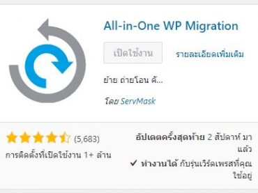 All in one WP Migration เพื่อ backup, restore