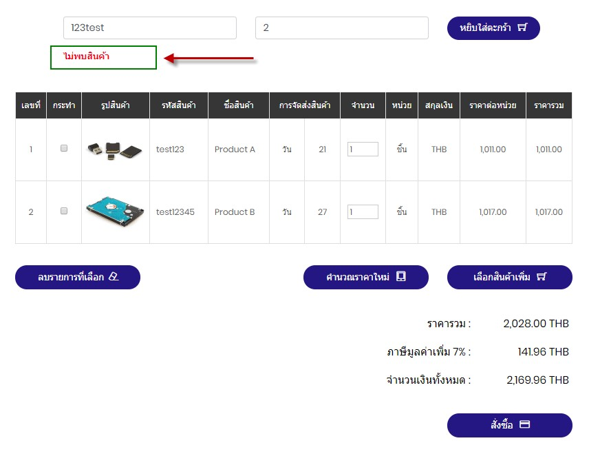 add product by sku woocommerce filed sku not found