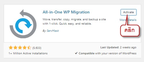click activate button of all in one wp migration