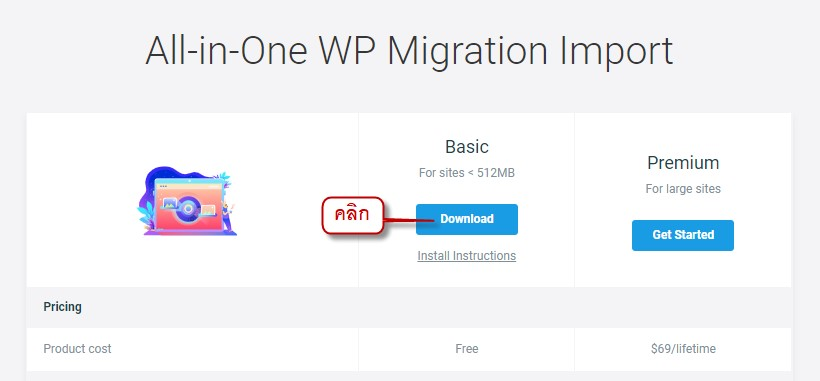 click download button all in one wp migration import
