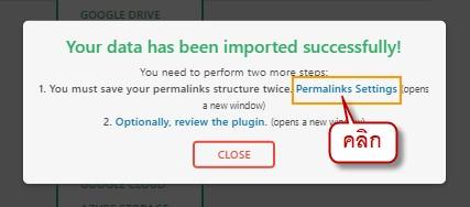 click permalink settings