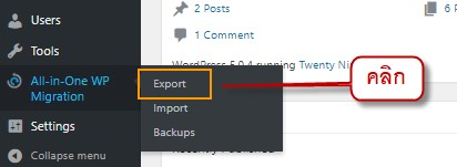 go to export menu of all in one wp migration