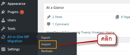 go to import menu all in one wp migration
