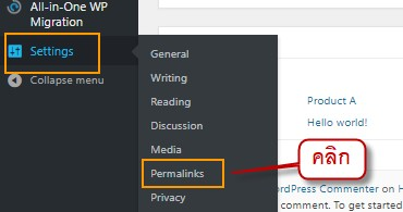 go to permalinks menu after restore and login