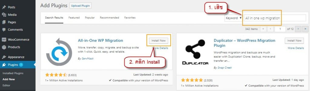 search all in one wp migration in wordpress