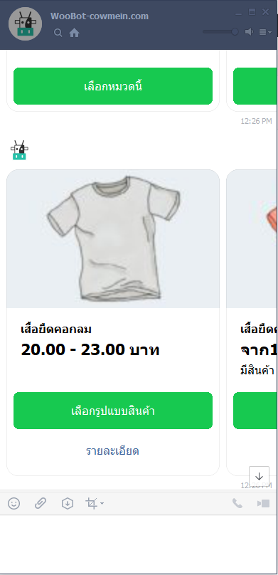 woocommerce line chatbot show product when choose category and carousals message