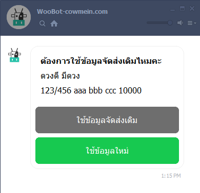 woocommerce line chatbot store customer address for next time purchase