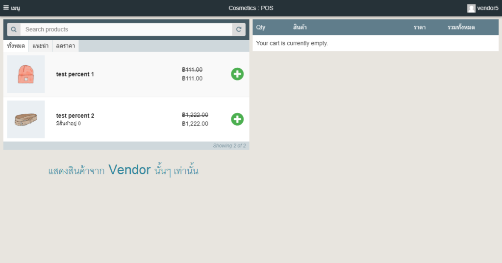 mo plugin dokan woocommerce pos show only product from vendor owner