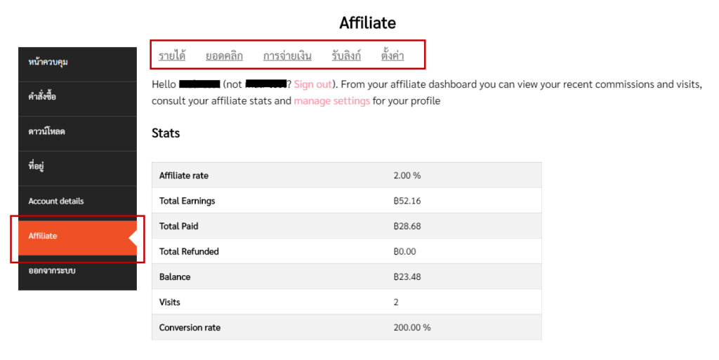 modify YITH WooCommerce Affiliates to display in my account page