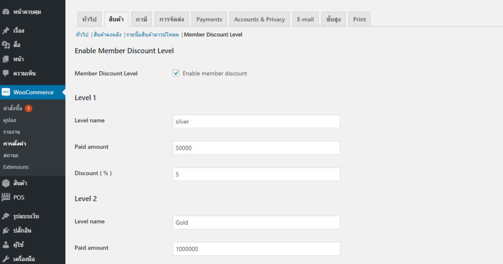 design the member discount lever for customer woocommerec by total paid amount