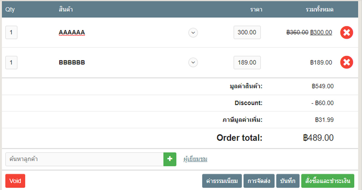 mo plugin woocommerce pos show product image on cart before modified