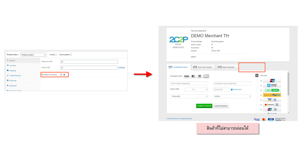 modify 2c2p payment gateway plugin installment feature image
