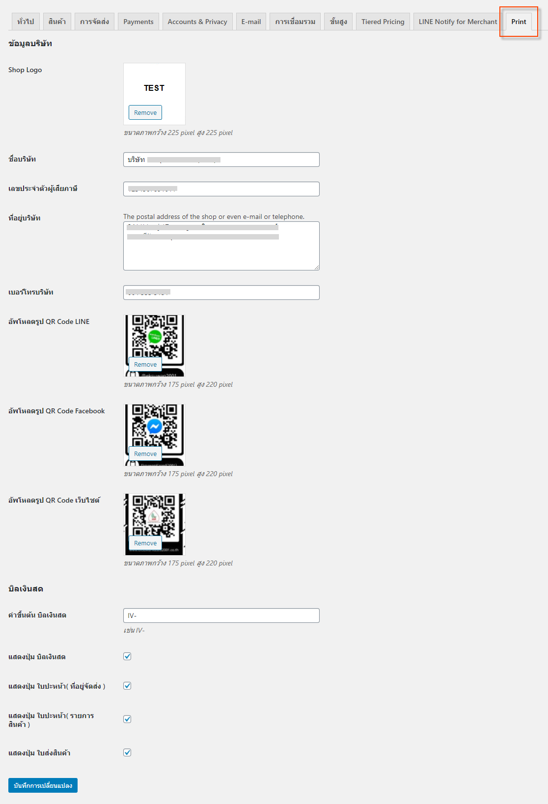 modify sticker label order print system from woocommerce 2